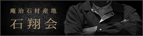 石翔会WEBサイト