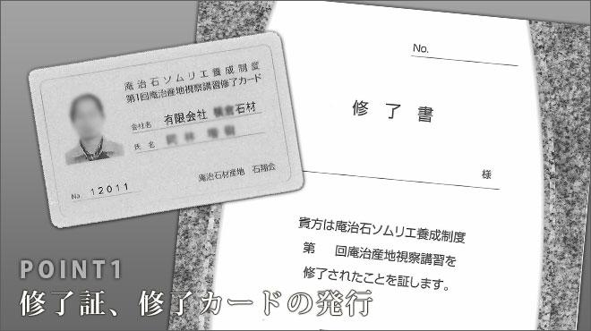 修了証・修了カードの発行