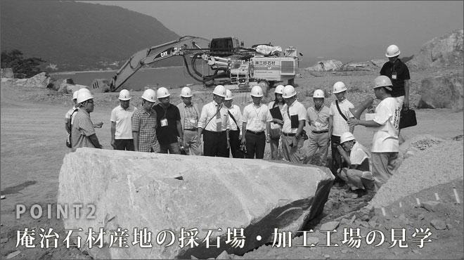 庵治石材産地の採石場・加工工場の見学