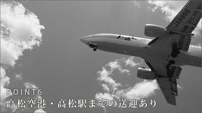 空港・JR駅までの送迎有り