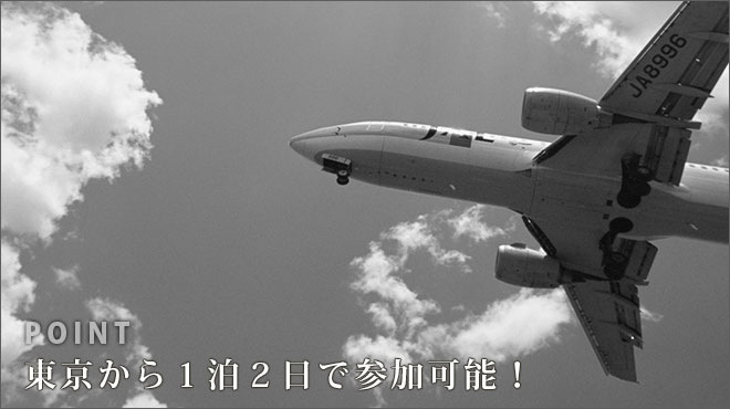 東京から1泊2日で参加できます